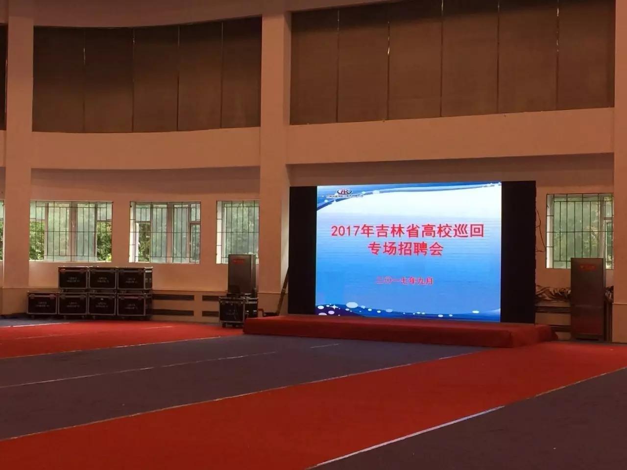 吉林省高校betway官方下载专场betway88官网电玩推荐会圆满落幕
