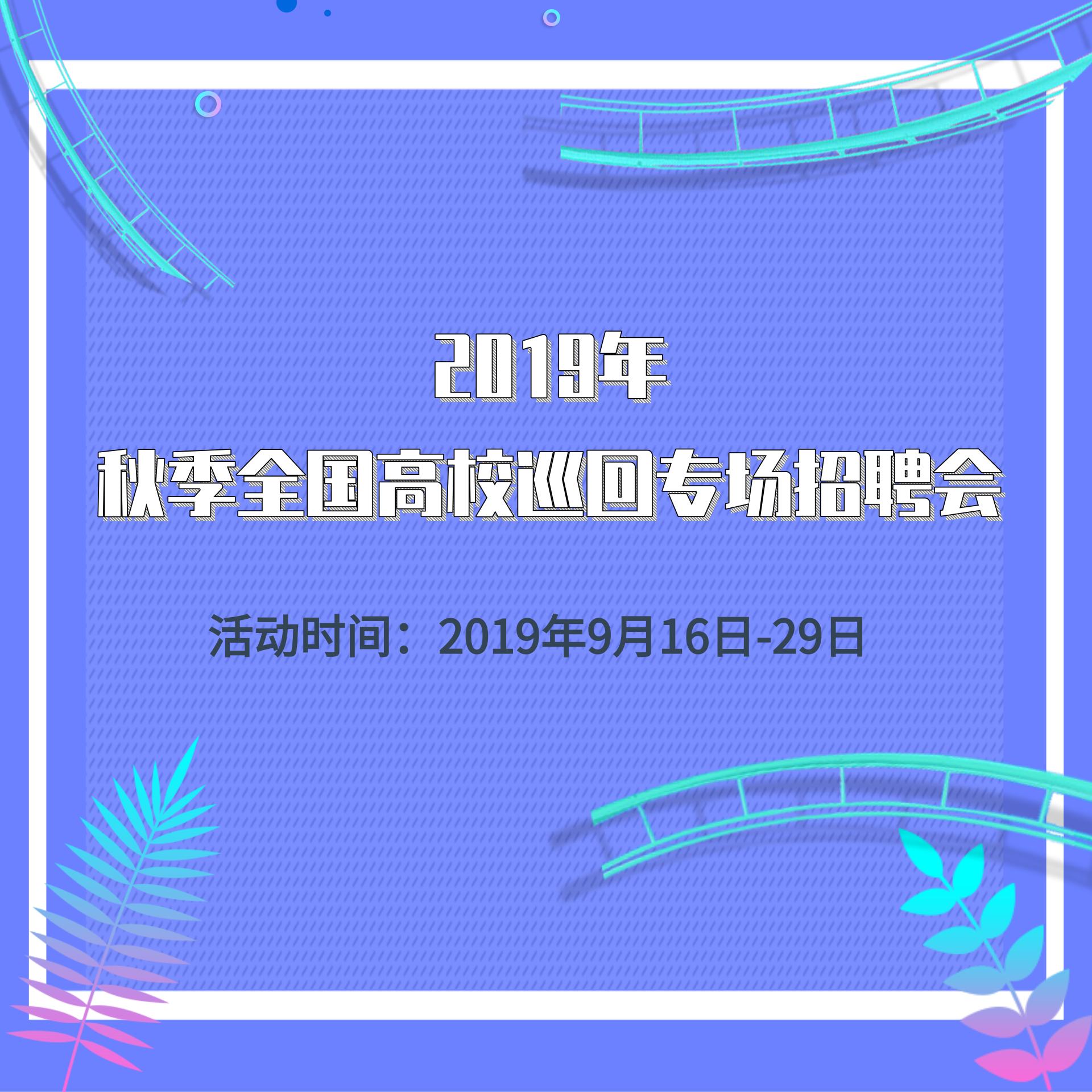 2019年秋季全国高校betway官方下载专场betway88官网电玩推荐会回顾